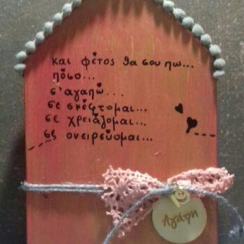 Σπιτάκι Γούρι Αγάπη