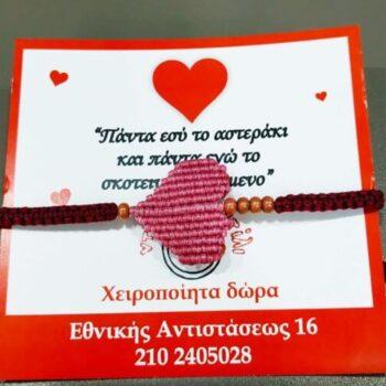 Βραχιολάκι Ροζ Καρδιά