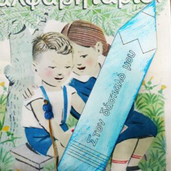 Σελιδοδείκτης μολύβι